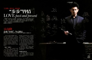 nicky_wu_calligraphy